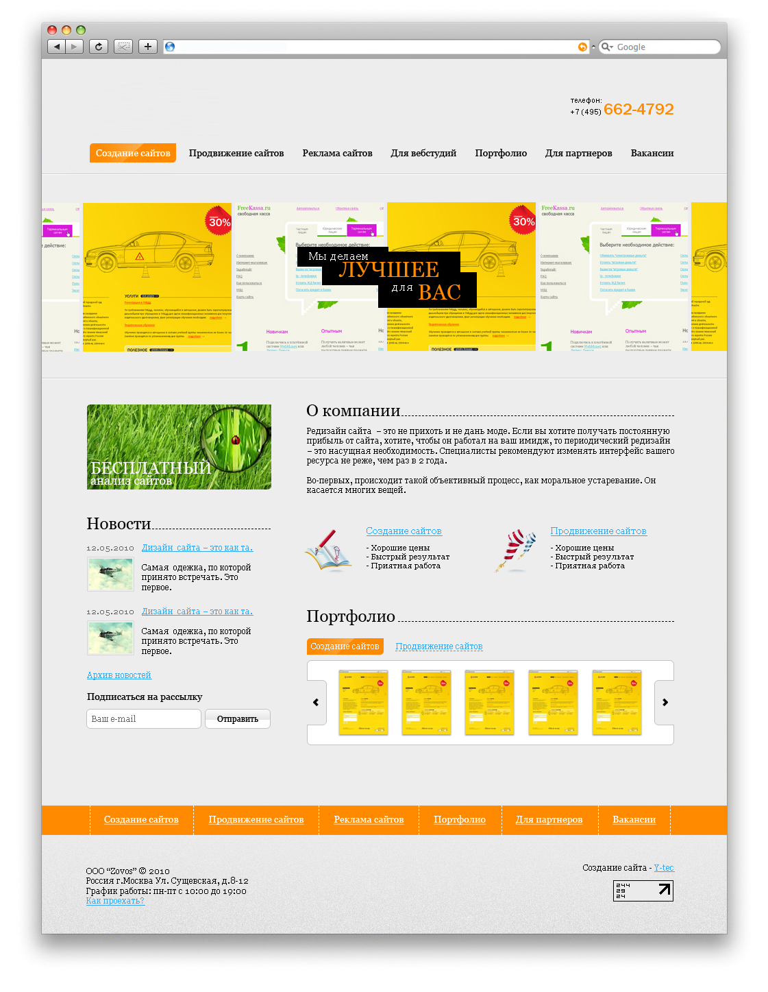 Что входит в дизайн сайта